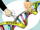 基因编辑婴儿 毁灭自然人类的节奏
