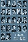 ✨ 新中国22大影星