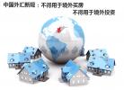 中国外汇新规:不得用于境外买房 不得用于境外投资