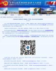 """中国驻加拿大使领馆启用""""中国领事""""APP护照、旅行证在线办理功能"""