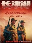 美国纪录片《长津湖战役》vs 中国电影《长津湖》