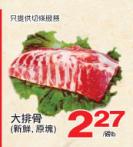 大排骨 T&T㊕ C$2.27/lb
