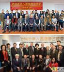 多伦多华人团体联合总会