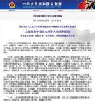 ✪ 中国公安部2018年2月1日起施行8项出入境便利措施