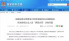 崔永元的怒 范冰冰的税 中国国家税局要查核