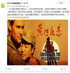川习将在日本会晤 央视六套播《黄河绝恋》显亲善