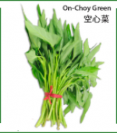 ♣ 凉拌空心菜 (可替换苋菜)