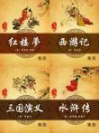 ⏩ 中国四大名著影视剧