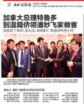 道德专员:总理特鲁多参与华裔筹款晚宴 没有违反利益冲突法
