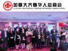 (温哥华)加拿大齐鲁华人总商会 有财力 做公益