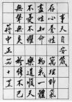 蒋介石的字
