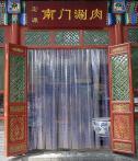►「北京」火锅店
