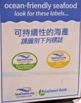 「可持续性海产」标志