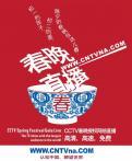 中国中央广播电视总台春节联欢晚会