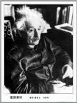 ☄ Albert Einstein 科学家