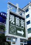 苏州‧观前街 China