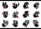 十二生肖(属相) Chinese Zodiacs