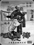 从《武训传》开始 新中国有禁片了