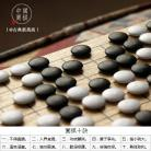围棋 ●○ 棋道
