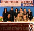 """第6届""""中国国际广告模特赛(北美赛区)"""