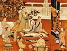 「宋人‧十八学士图」台北故宫藏画