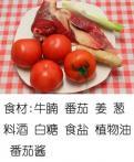 ♣ 蕃茄炖牛腩