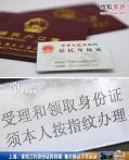 ♙ 中国「二代身份证」本人亲办亲领 无加急