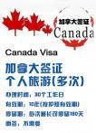 ♙ 加拿大个人旅游签证