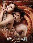 ♥ 挑战感官《晚娘:恋欲》 成人电影常被分成两类