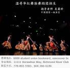 (温哥华) 红舞鞋舞蹈团5月21日演出 票价没写