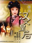 ◊ 越剧《汉文皇后》《汉宫怨》