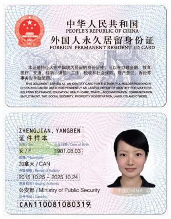2017新版「中国永久居留证」中国绿卡