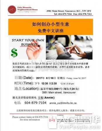 如何创办小型生意 免费中文讲座