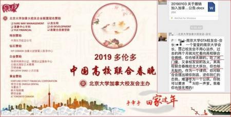 「加拿大中国高校校友会联合会」成立3个月就闹风波