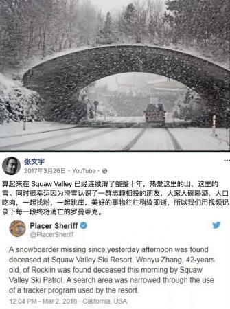 美国滑雪场遭遇恶劣暴风雪 一华裔暗夜滑雪遇不测