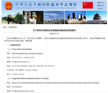 ✈ 买了代理高价机票回中国的 可以去试试退款 温哥华核酸检测点