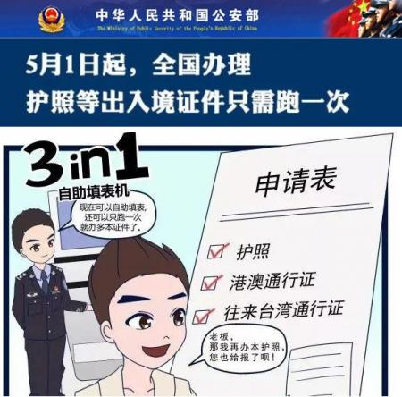 """中国国家移管局新政 全国实行办出入境证件""""只跑一次"""""""
