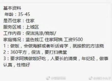 ✿ 杭州保姆涉嫌纵火案 致豪宅女主人和3个孩子死亡