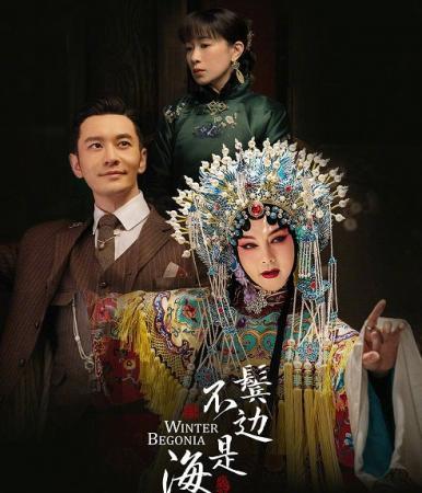 年代剧《鬓边不是海棠红》黄晓明 佘诗曼