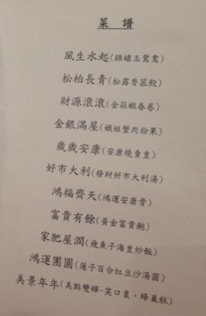 宴客菜单` 华人宴请重点 讨口彩的菜名