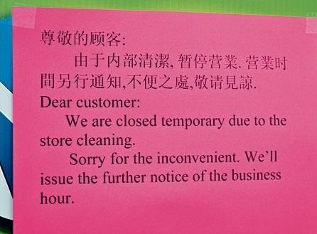 商店出告示 列治文丰泰超市暂时关闭