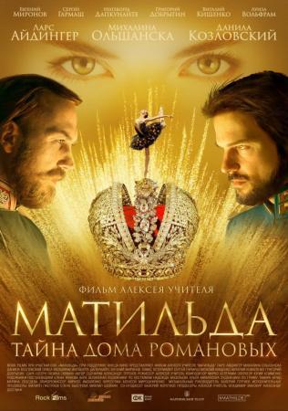 末代沙皇的禁忌恋情《Matilda 绝世名伶》