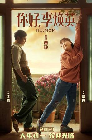 贾玲用电影让母亲得永生《你好, 李焕英》