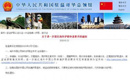 """✪ 中国外交部:2月1日起中国护照""""全球通办"""""""