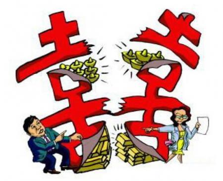 分割婚姻财富 与其事后争不如事前说