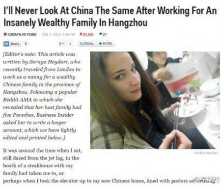 洋保姆见识中国土豪 《保姆日记》打洋工参考