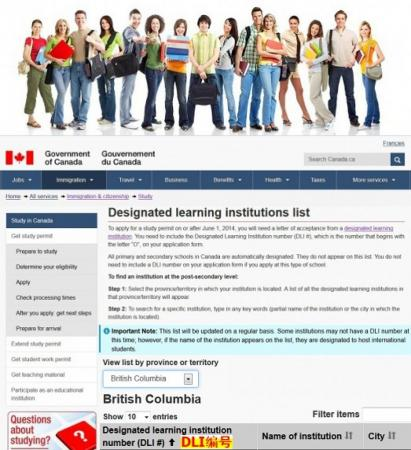 加拿大移民局「认可学校」名单 授课方式要留意
