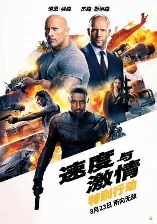 §§● 新电影《速度与激情:特别行动》