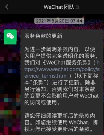 美国微信用戶收到微信服务条款更新提醒 修改的細則涉及用戶法律权力