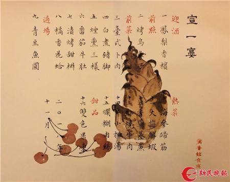 《国宴与家宴》重回上海 「宣一宴」菜单